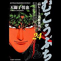 むこうぶち 高レート裏麻雀列伝 (24) (近代麻雀コミックス)
