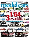 model cars (モデルカーズ) 2020年5月号 Vol.288