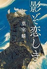影ぞ恋しき (文春e-book)