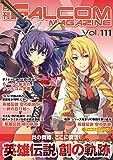 月刊ファルコムマガジン vol.111 (ファルコムBOOKS)