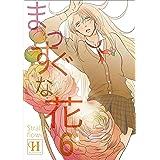 まっすぐな花 6 (hananouta books)