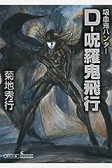 吸血鬼ハンター(33) D-呪羅鬼飛行 (朝日文庫ソノラマセレクション) Kindle版