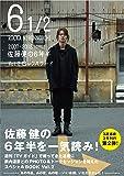 6 1/2 ~2007-2013 佐藤健の6年半~ Vol.2 ロックバラード (TOKYO NEWS MOOK 395…