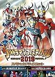 ウルトラマン THE LIVE ウルトラマンフェスティバル2019 スペシャルプライスセット [DVD]