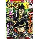 漫画時代劇 vol.27 (GW MOOK 640)