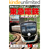 東急電鉄完全ガイド