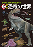 新版 恐竜の世界 恐竜の進化と絶滅の謎をさぐる! (学研の図鑑)