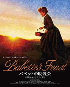バベットの晩餐会 HDニューマスター版 [Blu-ray]
