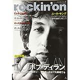 ロッキングオン 2020年 07 月号 [雑誌]