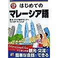 CD BOOK はじめてのマレーシア語 (アスカカルチャー)