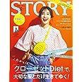 STORY(ストーリィ) 2020年 08 月号 [雑誌]