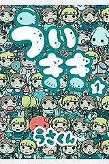 ういきき1 (FLOW COMICS) Kindle版