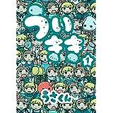 ういきき1 (FLOW COMICS)