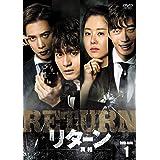 リターンー真相ー DVD-BOX1