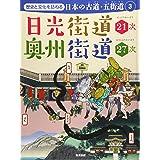 歴史と文化を訪ねる 日本の古道・五街道 日光街道21次 奥州街道27次 (歴史と文化を訪ねる 日本の古道・五街道)