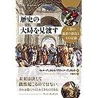 歴史の大局を見渡す ──人類の遺産の創造とその記録