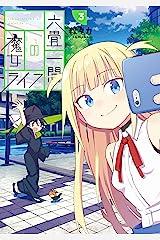 六畳一間の魔女ライフ 3巻 (デジタル版ガンガンコミックスJOKER) Kindle版