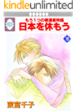 日本を休もう(16) (冬水社・いち*ラキコミックス)