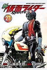 新 仮面ライダーSPIRITS(27) (月刊少年マガジンコミックス) Kindle版