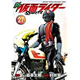 新 仮面ライダーSPIRITS(27) (月刊少年マガジンコミックス)
