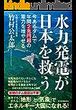 水力発電が日本を救う―今あるダムで年間2兆円超の電力を増やせる