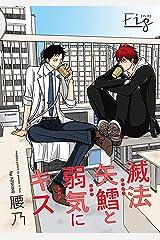 滅法矢鱈と弱気にキス(10) (MARBLE COMICS) Kindle版