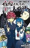 夜桜さんちの大作戦 1 (ジャンプコミックス)