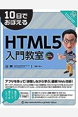 10日でおぼえるHTML5入門教室 Kindle版