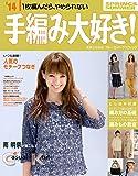 '14手編み大好き! SPRING&SUMMER (ブルーガイド・グラフィック)