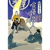 喧嘩名人 剣客太平記 (ハルキ文庫 お 13-5 時代小説文庫)