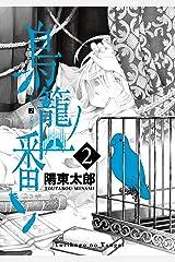 鳥籠ノ番 2巻 (デジタル版ガンガンコミックスONLINE) Kindle版