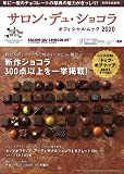 サロン・デュ・ショコラ オフィシャルムック2020 (別冊家庭画報)