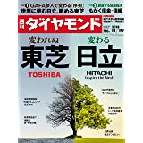 週刊ダイヤモンド 2018年11/10号 [雑誌]