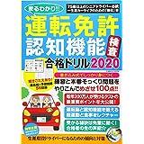 まるわかり! ! 運転免許認知機能検査合格ドリル2020 (COSMIC MOOK)
