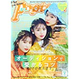 Popteen(ポップティーン) 2021年 04 月号 [雑誌]
