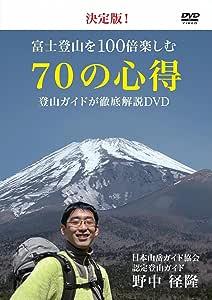 決定版!富士登山を100倍楽しむ70の心得 登山ガイドが徹底解説DVD