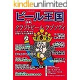 ビール王国 Vol.25 2020年 2月号 [雑誌]