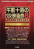 午前十時の映画祭8 プログラム (キネ旬ムック)