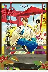 神とよばれた吸血鬼 2巻 (デジタル版ガンガンコミックスONLINE) Kindle版