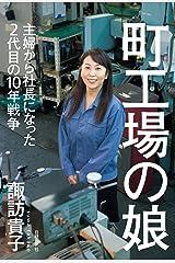 町工場の娘-主婦から社長になった2代目の10年戦争 Kindle版