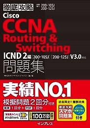徹底攻略Cisco CCNA Routing & Switching問題集ICND2編[200-105J][200-125J]V3.0対応 徹底攻略シリーズ