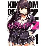 キングダムオブザZ セクシーパニック!描き下ろし漫画付き特装版(1) (コミックDAYSコミックス)