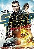 スピードトラップ [DVD]