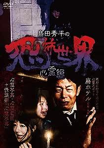 島田秀平の恐怖世界~心霊編~ [DVD]