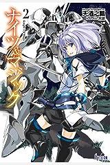 ナイツ&マジック 2 (ヒーロー文庫) Kindle版
