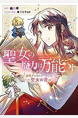 聖女の魔力は万能です 公式アンソロジーコミック ~聖女の書~ (FLOS COMIC) Kindle版