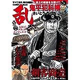 コミック乱 2021年9月号 [雑誌]