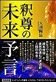 釈尊の未来予言 (OR BOOKS)