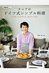 NHK出版 あしたの生活 タニアのドイツ式シンプル料理 Kindle版