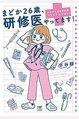まどか26歳、研修医やってます! 女の子のお仕事応援コミックエッセイ Kindle版